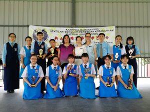 Karnival Bahasa Cina Sekolah-sekolah Menengah Daerah Johor Bahru Tahun 2018