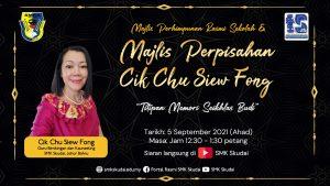 Read more about the article Makluman: Majlis Perhimpunan Rasmi Sekolah & Majlis Perpisahan Cik Chu Siew Fong